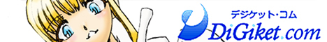DiGiket バナー用468×60.jpg