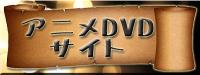 アニメDVDサイト.jpg
