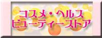 コスメ・ヘルス&ビューティーストア.jpg