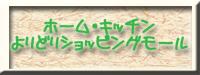 ホーム&キッチン・よりどりショッピングモール.jpg