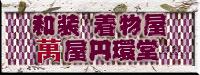 和装・着物屋 萬屋円環堂.jpg