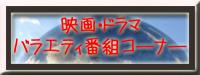 映画・ドラマ・バラエティ番組コーナー.jpg