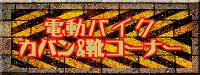電動バイク・カバン&靴コーナー.jpg