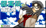 リンクボタン_ameba